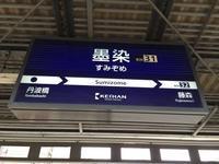 京都日帰り旅その3京阪電車2019.02.07 - こちら運転担当配車係2