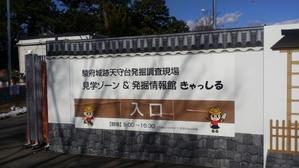 静岡の日本史シリーズ『今川館』 -