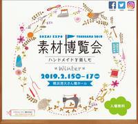 2/15~17は横浜大さん橋! - 手紡ぎ屋 Erinor