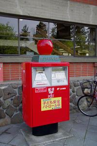 ポスト07_弘前市役所前ポスト - デザインスタジオ バオバブのスクラップブック