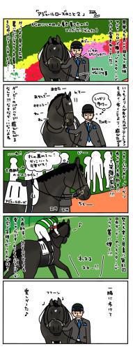 あじゅールローズのこと2 - おがわじゅりの馬房