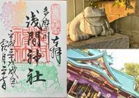 多摩川浅間神社の御朱印(11月) - 僕の足跡