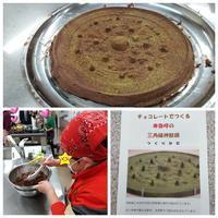 チョコレートで作る卑弥呼の鏡 - キューニーの食卓