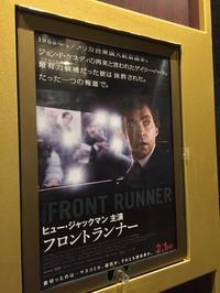THE FRONT RUNNER (フロントランナー)...★4 - 旦那@八丁堀