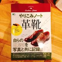 チラみせ - Shoe Care & Shoe Order 「FANS.浅草本店」M.Mowbray Shop