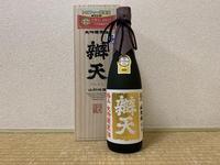 (山形)辯天 極上 大吟醸原酒 / Benten Gokujo Daiginjo - Macと日本酒とGISのブログ