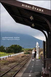 JR日本最南端の駅 - 和む由もがな