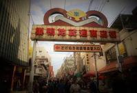 街角スナップ・ 高齢者の原宿としても知られる 東京巣鴨とげぬき地蔵尊入口商店街 - 天野主税写遊館