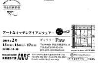 ギャラリーポウ - 金属造形工房のお仕事