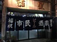 しっかり飲める「諸星酒場」 - 実録!夜の放し飼い (横浜酒処系)