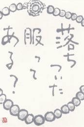 真珠「落ち着いた服ってある?」 - ムッチャンの絵手紙日記