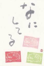 イノシシ「なにしてる?」 - ムッチャンの絵手紙日記
