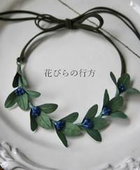 青い実のネックレス~首元を飾って - 布の花~花びらの行方 Ⅱ