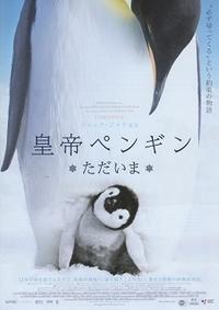 『皇帝ペンギン ただいま』(2017) - 【徒然なるままに・・・】