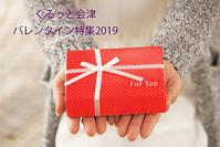 ぐるっと会津バレンタイン特集2019 - 会津のグルメ・ランチ・求人・観光「ぐるっと会津」ブログ