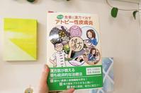 マンガ 「食事と漢方で治す アトピー性皮膚炎」~三宅和久さん原作~ - coto-ha  の ブログ。