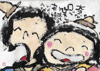 笑うおひなさま - 北川ふぅふぅの「赤鬼と青鬼のダンゴ」~絵てがみのある暮らし~