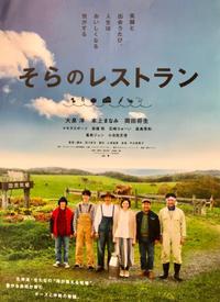 映画「そらのレストラン」と、北海道のチーズ - ゆるゆると・・・