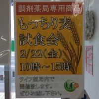来週もっちり麦試食会開催! - ライフ薬局(茨城県神栖市)ウェブログ