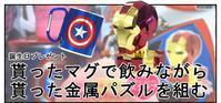 【漫画で雑記】誕生日に貰った『キャプテンマグ』で飲みながら『アイアンマンパズル』を組む - BOB EXPO