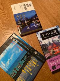 山口由美といくバワツアー。 - irei blog