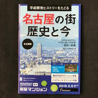 [WORKS]SUUMO新築マンション 名古屋名古屋の街 歴史と今 - 机の上で旅をしよう(マップデザイン研究室ブログ)