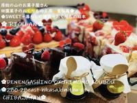 本日valentine営業してます!! - 田園菓子のおくりもの工房 里桜庵