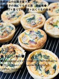 ハートのキッシュ - 田園菓子のおくりもの工房 里桜庵