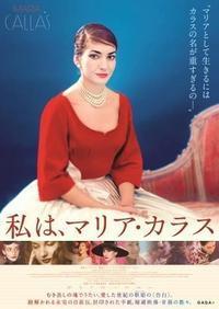 私は、マリア・カラス - 映画に夢中