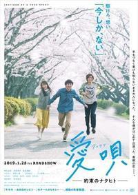 愛唄 -約束のナクヒト - 映画に夢中