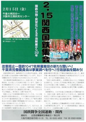 2月15日18:30から、大阪市立港区民センターで関西国鉄集会を開催します - 国鉄西日本動力車労働組合(動労西日本)