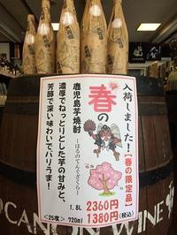 春の天狗桜【限定品】が入荷しました! - 旨い地酒のある酒屋 酒庫なりよしの地酒魂!