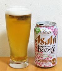アサヒクリアアサヒ桜の宴2019~麦酒酔噺その997~♪何にたとふべき♪ - クッタの日常
