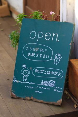 ロミカフェ食堂のカフェ飯! - ゆきなそう  猫とガーデニングの日記