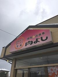 柏崎市の行列必至な名店「肉よし」のカツカレー - ビバ自営業2