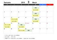 ⭐︎2019.3月スケジュール⭐︎ - ★Santosha★ 豊田市のヨガ教室 子連れヨガ 隠れ家ヨガスタジオ         Yoga is my life