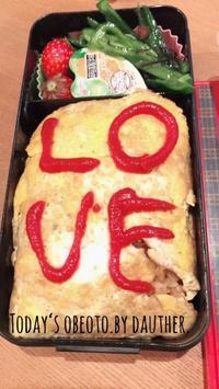 娘作 息子弁当124 - 料理研究家ブログ行長万里  日本全国 美味しい話