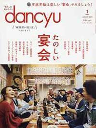 『dancyu1月号』/何か・・・ - 『つかさ組!』