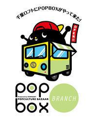 千葉ロフト「POPBOX BRANCH」開催いたします! - FEWMANY BLOG