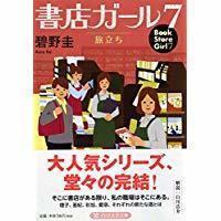 読書三昧臨時2019年2月14日 - わたらせ