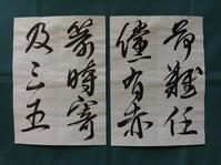 王鐸「臨栁公權帖」~その3~ - 墨と硯とつくしんぼう