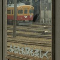 ふるさとの、ちいさな電車~鏡よ、鏡~ - ちょっくら、そのへんまで。な日常。