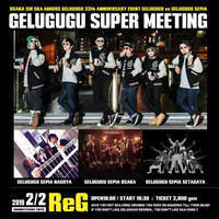 2019/2/14「GELUGUGU23周年」 - スタッフブログ^_^