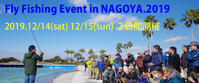 Fly Fishing Event in NAGOYA 2019.開催のご報告です。 - Fly Fishing Event in NAGOYA