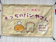 もっちのパンやさん - 西美濃逍遥1