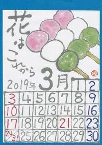 2019年3月花見だんご「花はこれから」 - ムッチャンの絵手紙日記