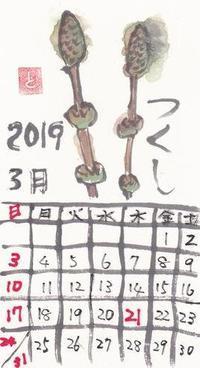 ほほえみ2019年3月 - ムッチャンの絵手紙日記