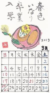 青葉2019年3月 - ムッチャンの絵手紙日記