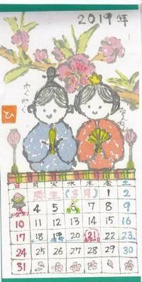 古川2019年3月ひな祭り - ムッチャンの絵手紙日記