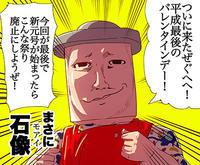 きたぞ!平成最後のバレンタインデー! - モアイ表ブログ